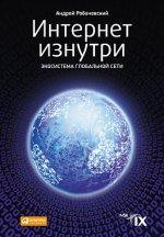 Интернет изнутри. Экосистема глобальной сети