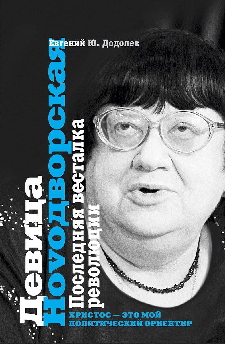 """Девица Ноvoдворская. Последняя весталка революции (Библиотека """"Хронограф"""")"""