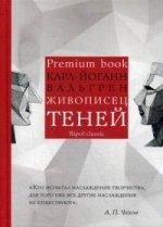 Живописец теней (Premium book)