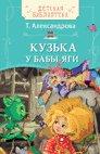 Александрова Т. Кузька у Бабы-яги