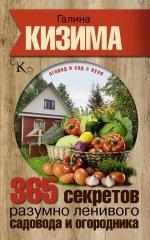365 секретов разумно ленивого садовода и огородн