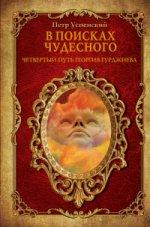 В поисках чудесного Четвертый путь Георгия Гурдж