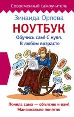 Владимир Григорьевич Сутеев. Ноутбук. Обучись сам! С нуля. В любом возрасте