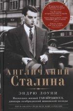 Англичанин Сталина. Несколько жизней Гая Берджесса