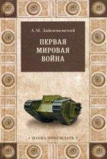 А. М. Зайончковский. Первая мировая война