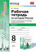 УМК История России 8кл Торкунов. Р/т. Ч.1 ( М. Н. Чернова  )