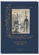А. И. Пантилеева. Одежда и вооружение гвардейской пехоты с 1801 по 1825 год