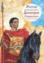 Житие святого великомученика Димитрия Солунского