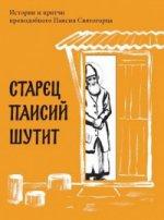 Старец Паисий шутит. Истории и притчи преп.Паисия