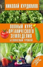 Полный курс органического земледелия Безопасный ур