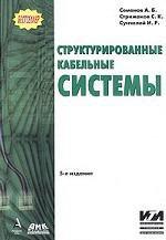Структурированные кабельные системы - 5-е изд
