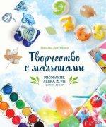 Творчество с малышами. Рисование, лепка, игры с детьми до 3 лет, Наталья Костикова
