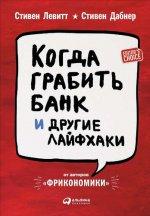Когда грабить банк и другие лайфхаки. 2-е изд