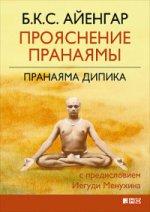 Прояснение Пранаямы. Пранаяма Дипика. 5-е изд
