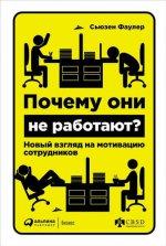 Почему они не работают? Новый взгляд на мотивацию сотрудников. 2-е изд