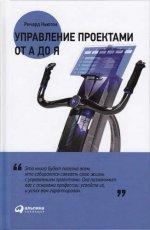 Управление проектами от А до Я. 9-е изд. (пер.)