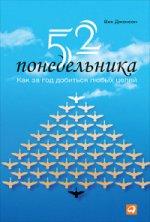 Вик Джонсон. 52 понедельника: Как за год добиться любых целей. 3-е изд