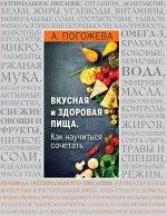 А. В. Погожева. Основы вкусной и здоровой пищи (книга в суперобложке)