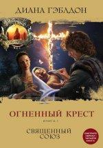 Огненный крест. Кн. 1. Священный союз: роман