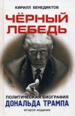 Черный лебедь. Политическая биография Дональда Трампа. 2-е изд