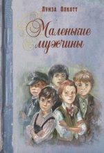 Маленькие мужчины. Л.М. Олкотт; Художник А.Ю. Власова. - (Книги на все времена)