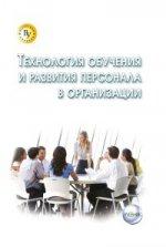 Технология обучения и развития персонала в организации: Учебник В.М. Маслова, М.В. Полевая, И.Н. Белогруд и др