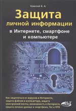 В.А. Камский. Защита личной информации в интернете, смартфоне и компьютере