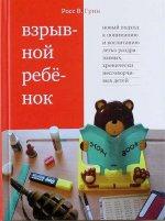 Взрывной ребенок. Новый подход к воспитанию и пониманию легко раздражимых, хронически несговорчивых детей, 8-е издание