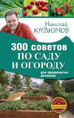300 советов по саду и огороду для продвинутых дачн