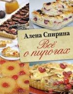Алена Спирина. Все о пирогах 150x194