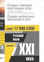 Русский язык XXI века. Комплект из 2 книг