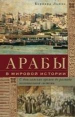 Арабы в мировой истории