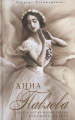 Анна Павлова Десять лет из жизни звезды рус.балета