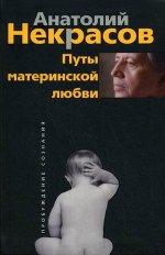 Путы материнской любви (тв)