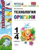 УМК Технология. Оригами 1-4кл