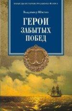 Владимир Виленович Шигин. Герои забытых побед