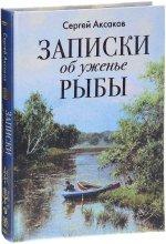 Записки об уженье рыбы: иллюстрировано роизведениями русской и мировой живописи (шелк)