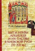 Быт и нравы архиереев и их паствы в Киевской Руси (XI-XIII вв.)