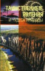 Николай Николаевич Непомнящий. Таинственные явления и чудеса природы