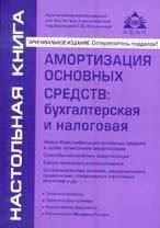 Амортизация основных средств: бух и нал (7изд)