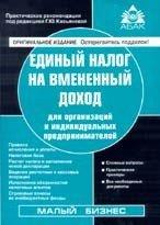 Единый налог на вмененный доход д/орг и ИП(19 изд)