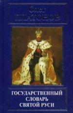 Государственный словарь Святой Руси