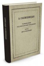 Александр Исаевич Солженицын. Размышления над Февральской революцией. Черты двух революций