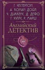 Английский детектив. Лучшее за 200 лет. Сборник