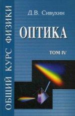 Общий курс физики. Т.4 Оптика. Уч. пос. в 5 т