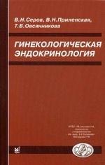 Гинекологическая эндокринология. Руководство