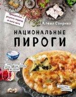 Алена Спирина. Национальные пироги