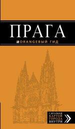 Прага: путеводитель + карта