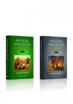 Русские писатели об экономике. Иллюстрированная антология в 2-х томах