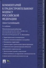Комментарий к Градостроит.кодексу РФ(пост).5изд.тв